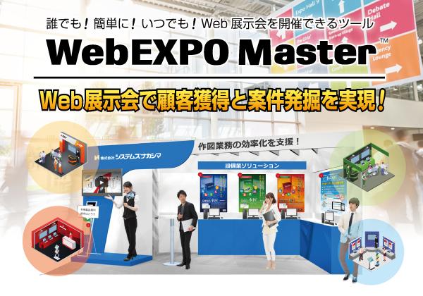 WEB展示会CMS「WebEXPO Master」